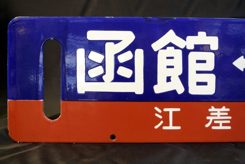 画像3: 江差線「江差観光号/函館―江差」