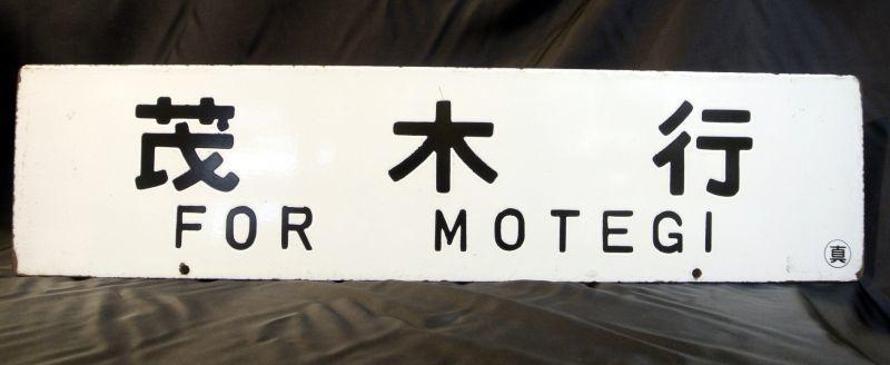 画像1: 旧真岡線 茂木行/小山行
