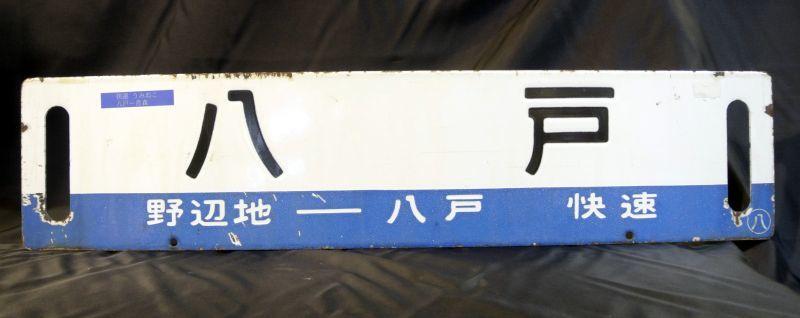 画像1: 大湊線 八戸/大湊