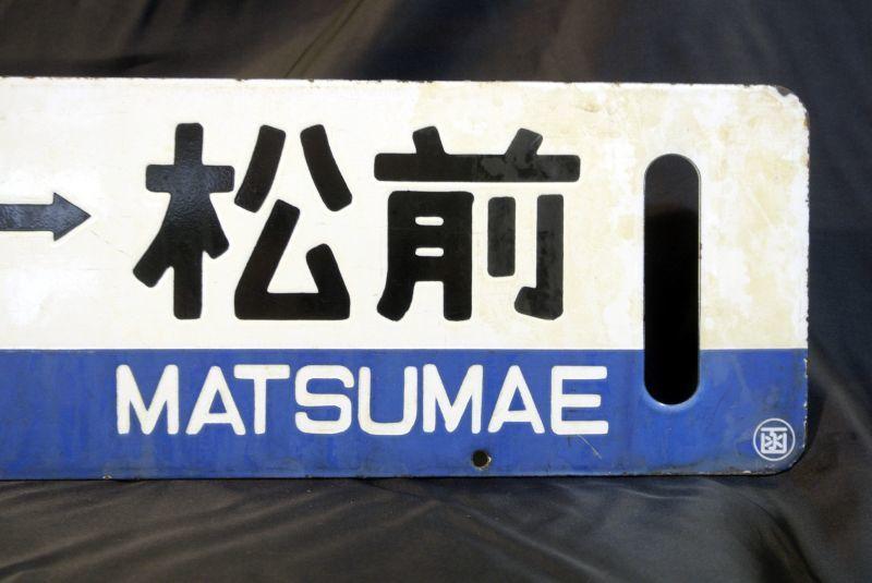 画像3: 松前線「函館―松前/松前―函館」