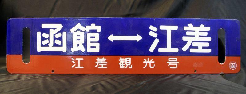 画像1: 江差線「江差観光号/函館―江差」