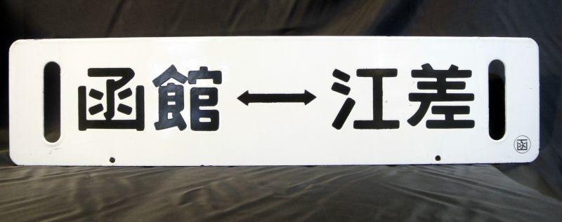 画像2: 江差線「江差観光号/函館―江差」