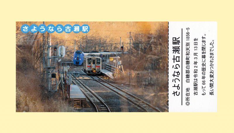 画像1: ありがとう古瀬駅「お別れ記念証」