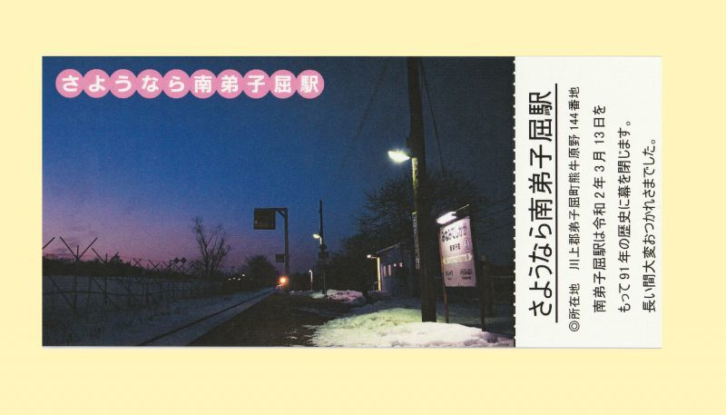 画像1: ありがとう南弟子屈駅「お別れ記念証」Cタイプ