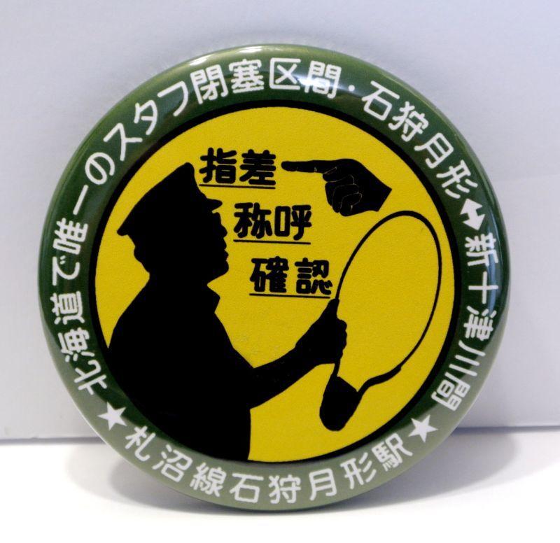 画像1: ありがとう札沼線缶マグネット「スタフ閉塞」