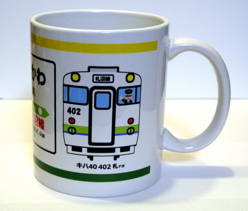 画像3: マグカップ「ありがとう札沼線」