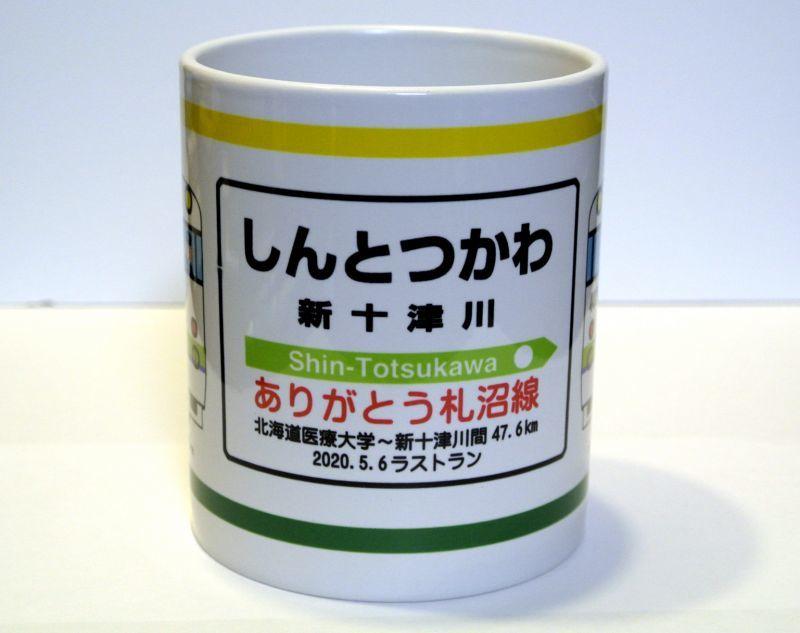 画像1: マグカップ「ありがとう札沼線」