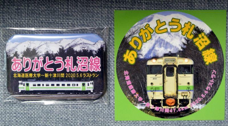 画像1: ありがとう札沼線記念品「缶バッジ、シール」2点セットです。