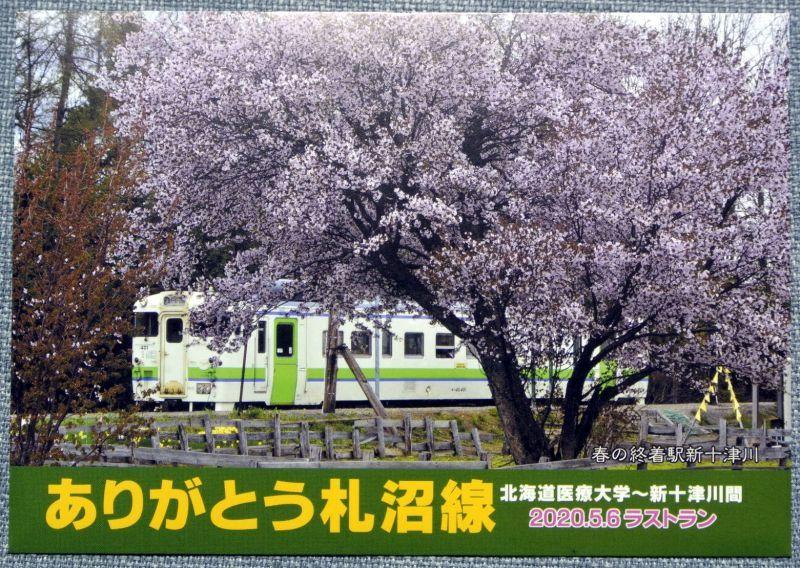 画像1: ありがとう札沼線記念ポストカード
