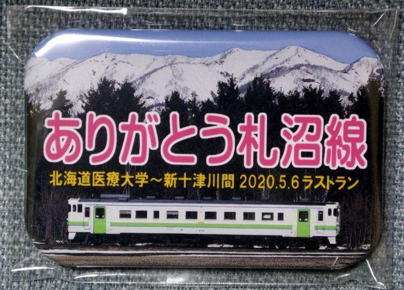 画像2: ありがとう札沼線記念品「缶バッジ、シール」2点セットです。