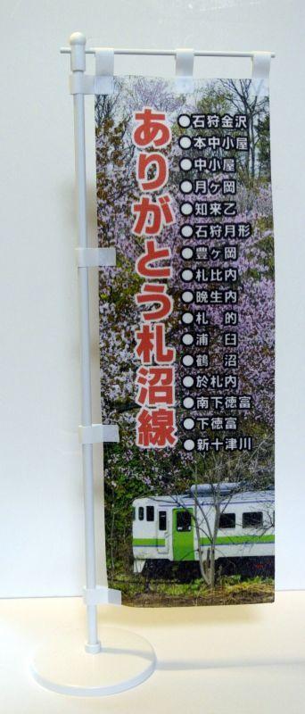 画像1: ありがとう札沼線「記念ミニのぼり」Bタイプ