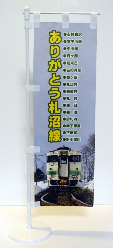 画像1: ありがとう札沼線「記念ミニのぼり」Aタイプ