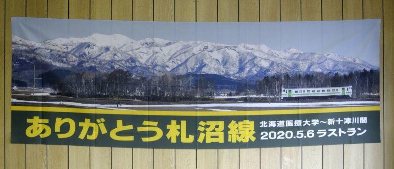 画像2: ありがとう札沼線「記念のれん」