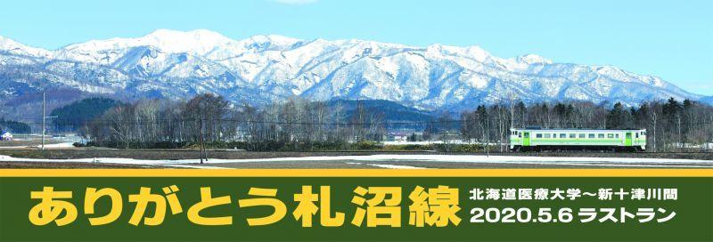 画像1: ありがとう札沼線「記念のれん」