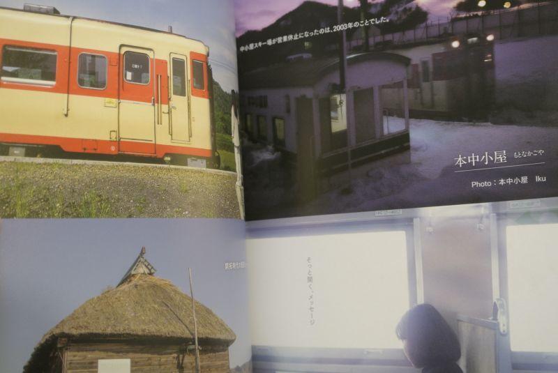 画像3: 写真集「札沼線の記憶」