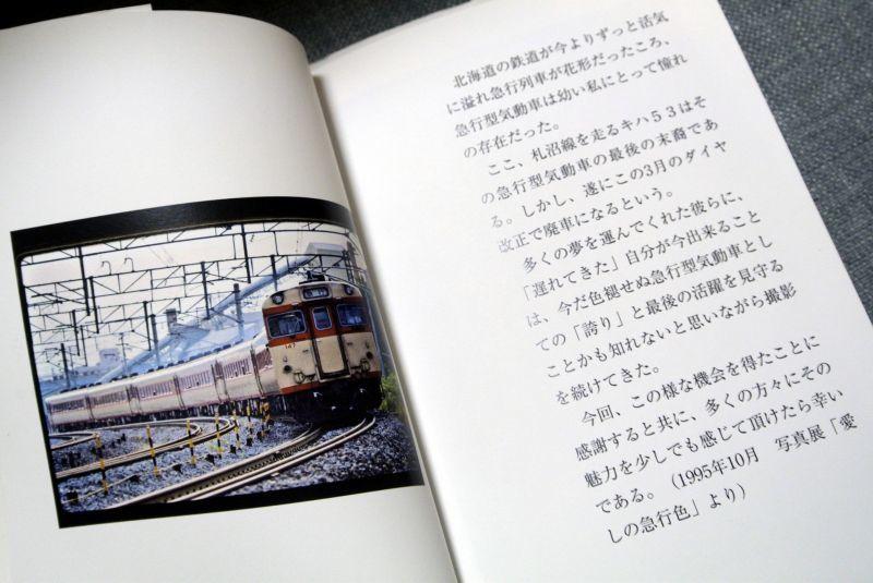 画像2: 札沼線キハ53写真集「最後に残された急行のかけら」