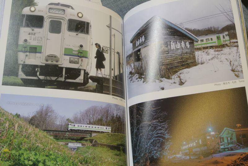 画像2: 写真集「札沼線の記憶」