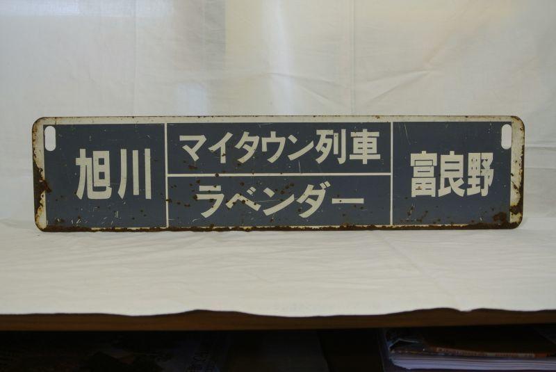 画像2: 旭川「マイタウン列車しろがね」美瑛