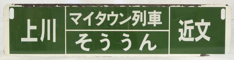 画像2: 旭川⇔近文
