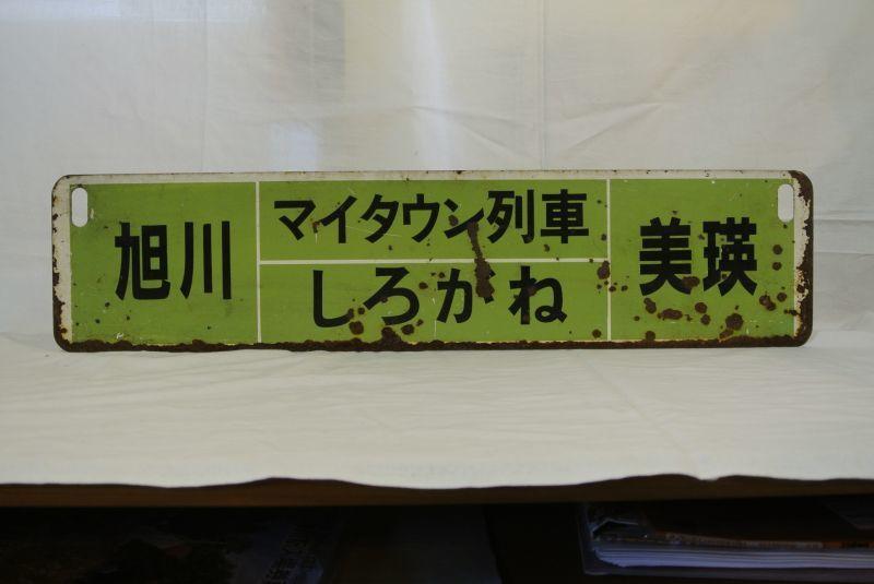 画像1: 旭川「マイタウン列車しろがね」美瑛