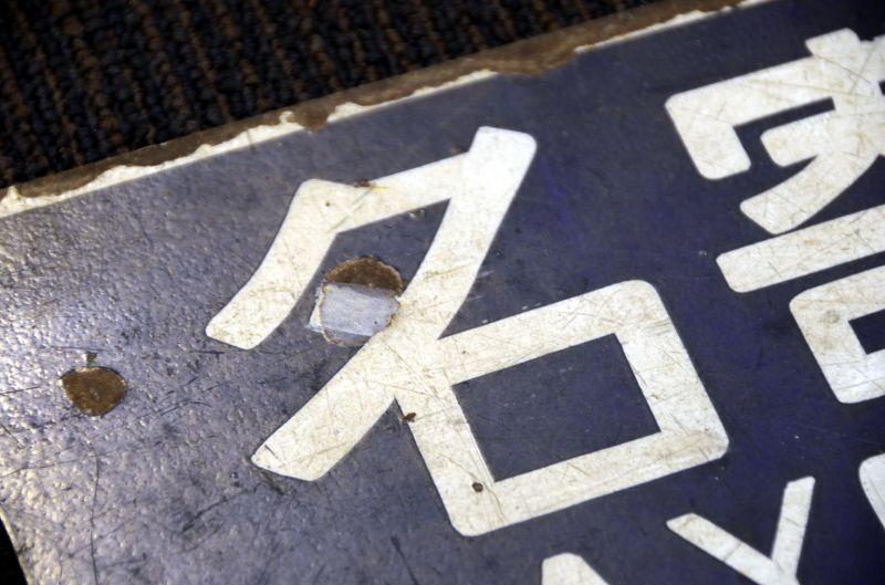 画像3: 行先板「名寄⇔下川」