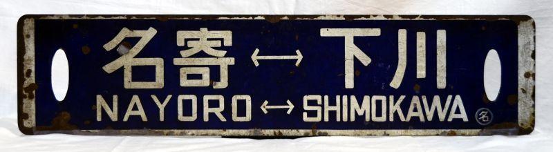 画像1: 行先板「名寄⇔下川」