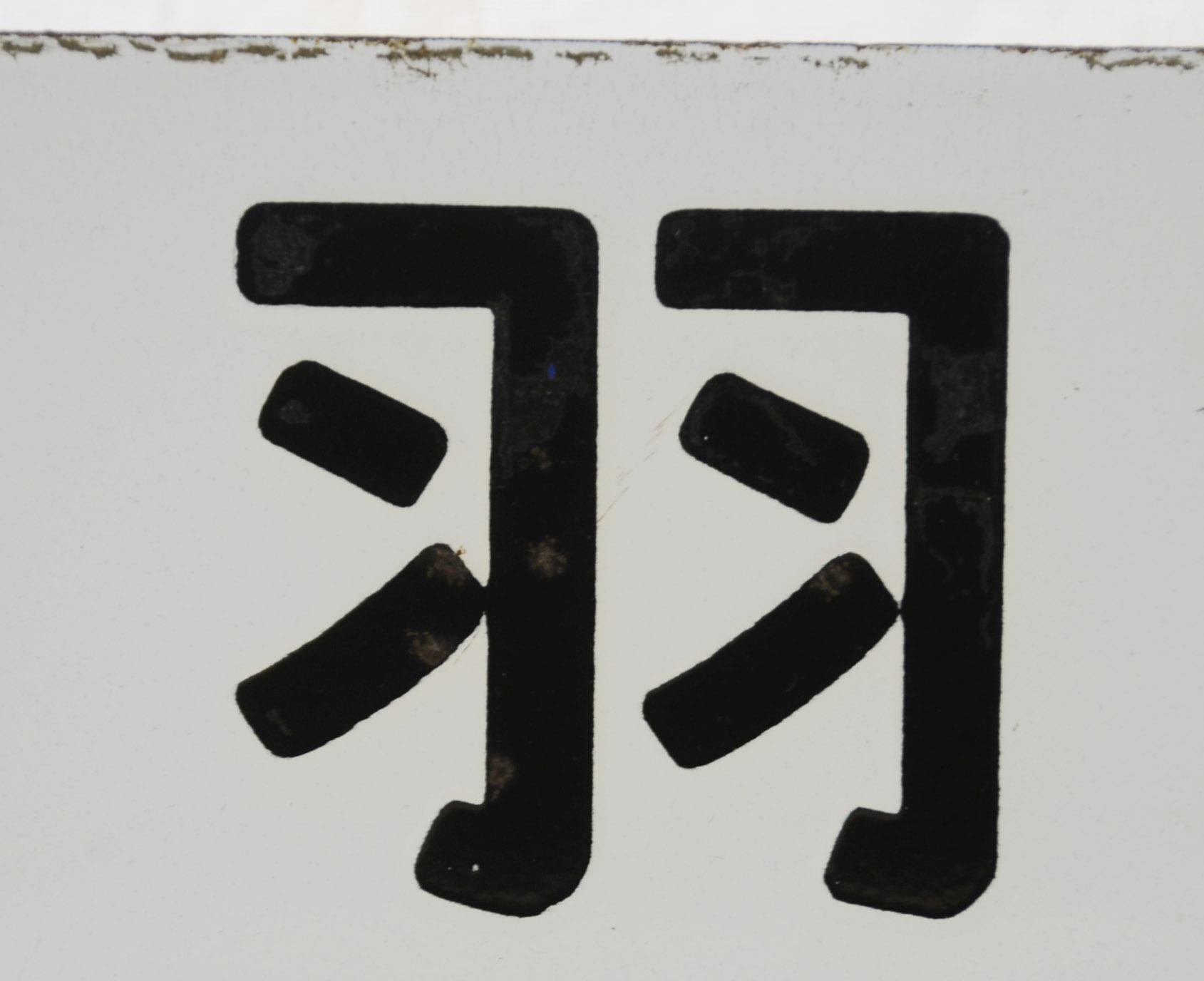 画像3: 行先板「羽幌/札幌」