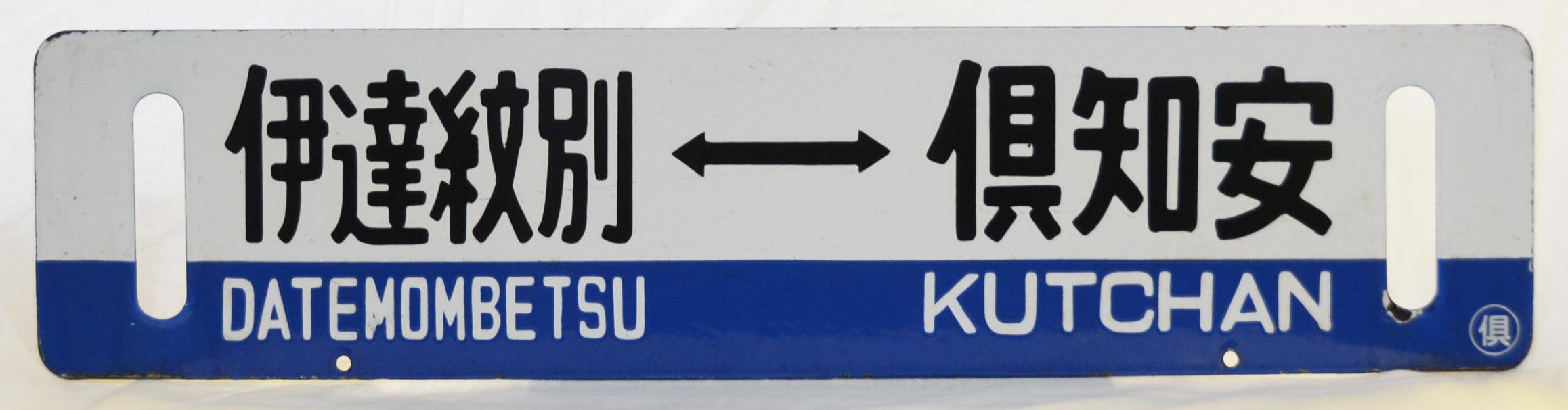 画像2: 行先板「倶知安⇔伊達紋別」