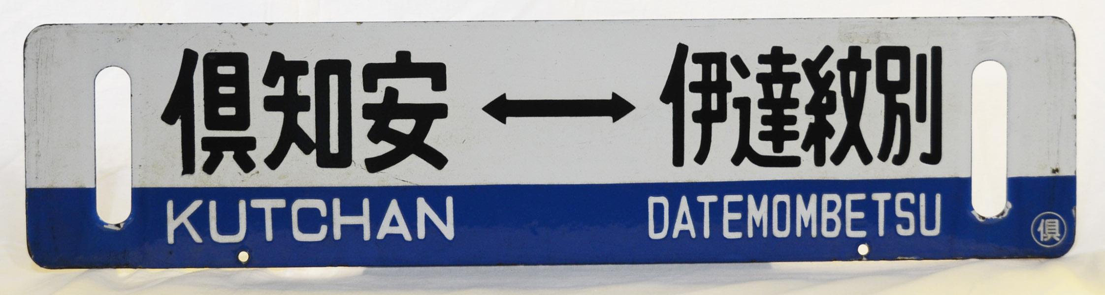 画像1: 行先板「倶知安⇔伊達紋別」