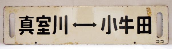 画像2: 小牛田-真室川/真室川-小牛田