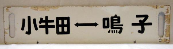 画像2: 小牛田(快速)鳴子/鳴子-小牛田