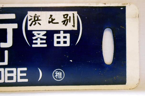 画像3: 天北線使用「稚内行/音威子府行」