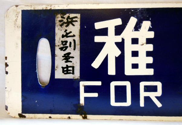 画像4: 天北線使用「稚内行/音威子府行」