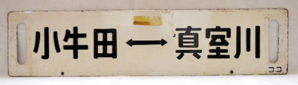 画像1: 小牛田-真室川/真室川-小牛田