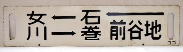画像1: 女川-石巻-前谷地