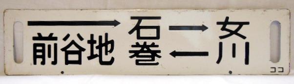 画像2: 女川-石巻-前谷地