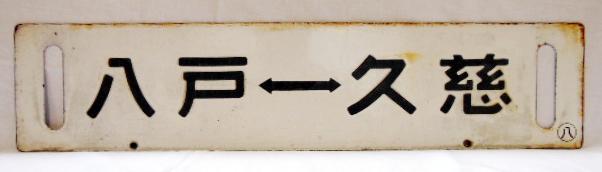 画像2: 八戸-鮫/八戸-久慈