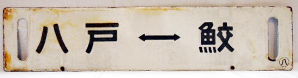 画像1: 八戸-鮫/八戸-久慈