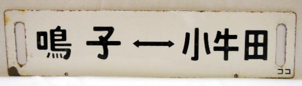 画像1: 鳴子-小牛田/女川-小牛田