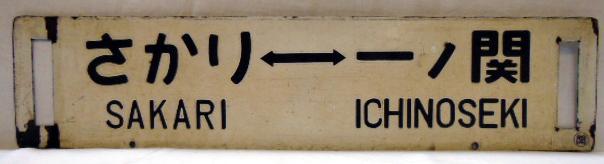 画像2: 一ノ関(快速)さかり/一ノ関-さかり