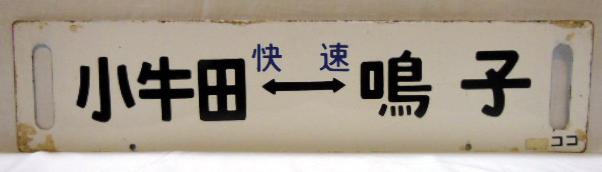 画像1: 小牛田(快速)鳴子/鳴子-小牛田