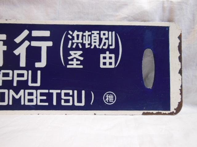 画像3: 行先板「稚内行/音威子府行(天北線経由)」