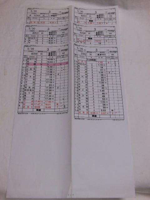 画像1: 東新潟機関区「3仕業」