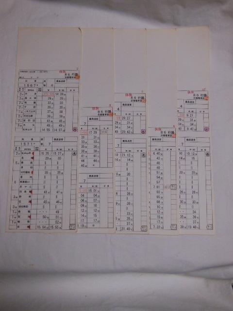 画像1: 京橋電車区「86行路」行路不揃い