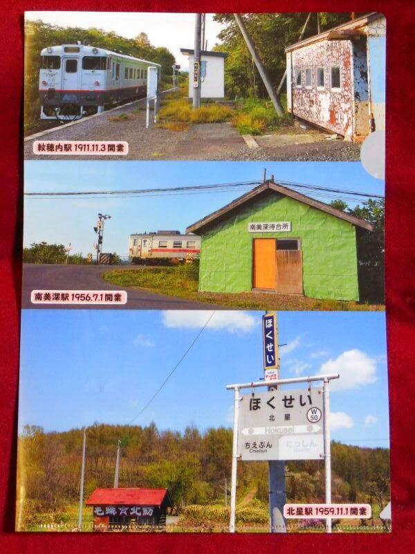 画像2: ありがとう北国の駅クリアファイル