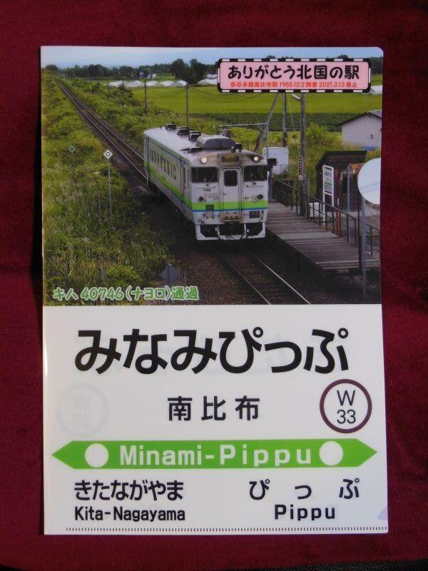 画像2: ありがとう北国駅クリアファイル きたぴっぷ みなみぴっぷ