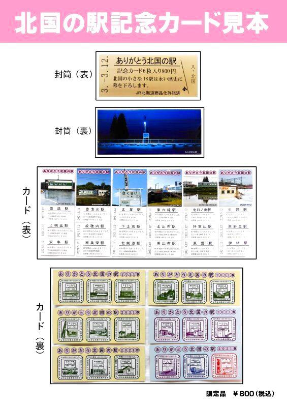 画像2: ありがとう北国の18駅記念カード