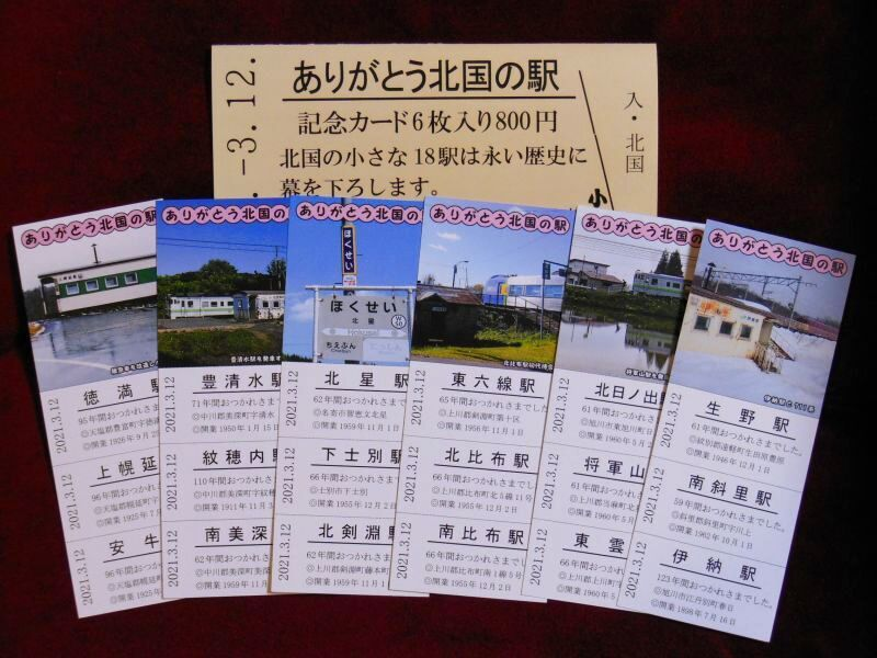 画像1: ありがとう北国の18駅記念カード