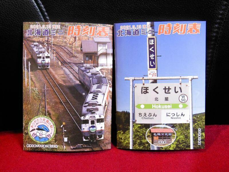 画像3: ありがとう北国の駅クリアファイル
