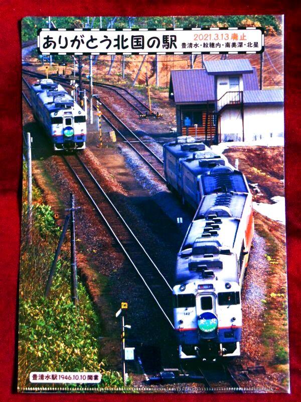 画像1: ありがとう北国の駅クリアファイル